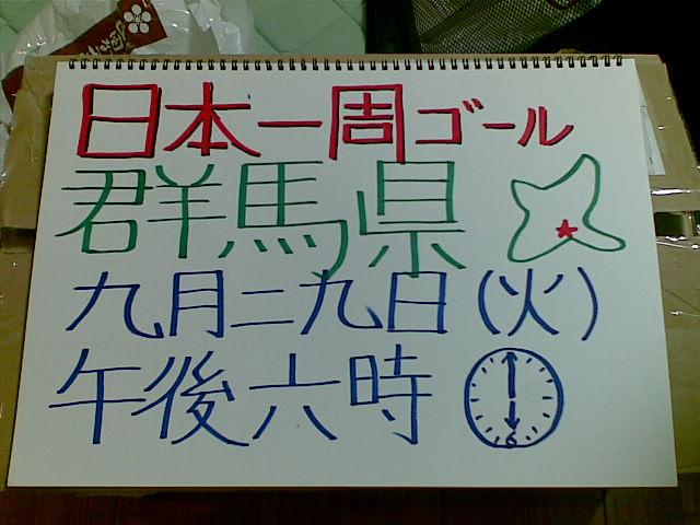 ニッポンISSUE<br />  、ゴール